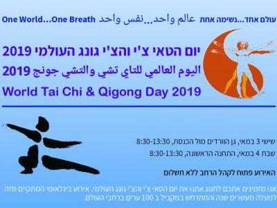 יום הטאי צ׳י והצ׳י גונג העולמי